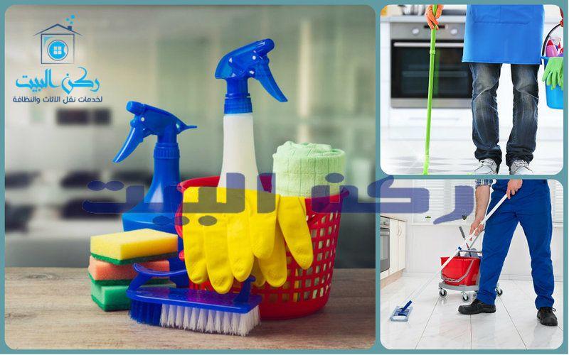 شركة-تنظيف-المنازل-بالرياض