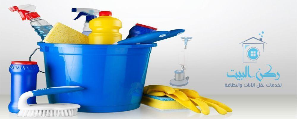 شركة-تنظيف-بالمزاحمية