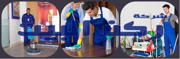 شركة-تنظيف-بتبوك
