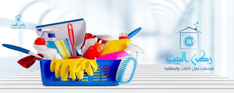 شركة-تنظيف-بشقراء