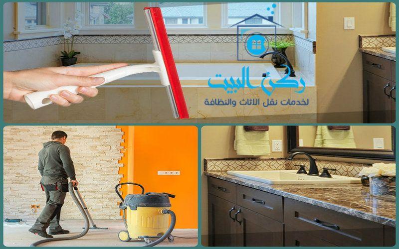 شركة-تنظيف-منازل-بالرياض-1