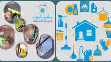 شركة-تنظيف-منازل-بالرياض