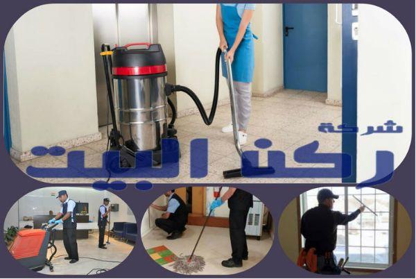 شركة-تنظيف-منازل-بالطائف