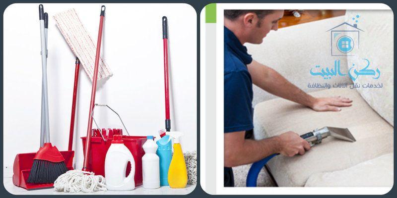 شركة-تنظيف-منازل-بالقصيم
