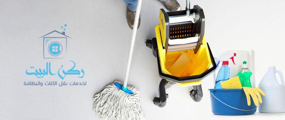 شركة-نظافة-بحائل