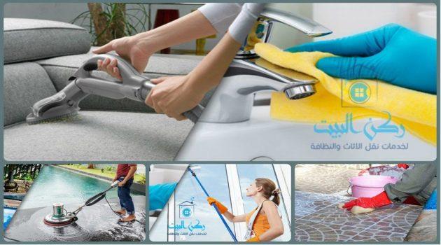 شركة-تنظيف-منازل-بالدمام
