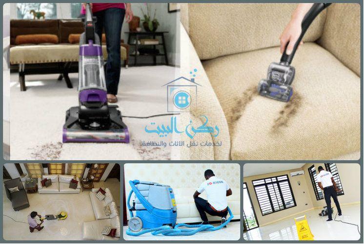 شركة-نظافة-شقق-بالدمام